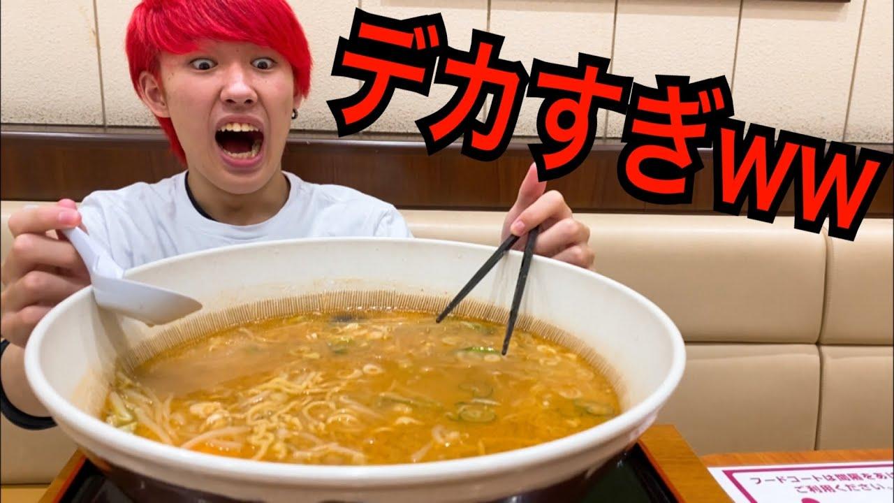 【大食い】北海道限定の特大ジャンボラーメンがヤバすぎたwwwww
