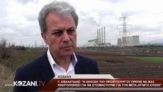 Ο Γ. Αμανατίδης για το κλείσιμο λιγνιτικών μονάδων το 2028