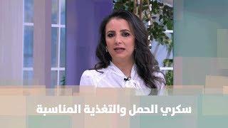 سكري الحمل والتغذية المناسبة - د.ربى مشربش - تغذية وحميات