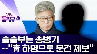 """술술부는 송병기…""""靑 하명으로 문건 제보""""   김진의 돌직구쇼"""