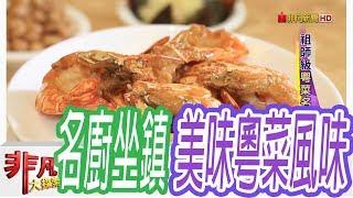 【非凡大探索】高手在民間 - 祖師級粵菜名廚坐鎮【1056-4集】