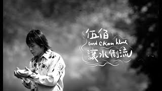 伍佰 & China Blue《讓水倒流》 Official Music Video