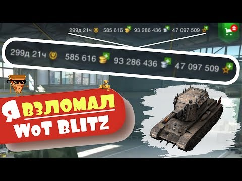 Я ВЗЛОМАЛ WoT BLITZ (World Of Tanks Blitz / Вот блиц) - Prod. By Soulker