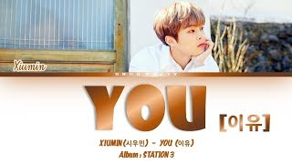 Download XIUMIN Of EXO (시우민) - 이유 (YOU) Lyrics/가사 [Han/Rom/Eng] Mp3