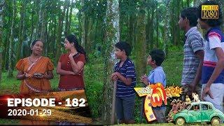 Hathe Kalliya | Episode 182 | 2020- 01- 29 Thumbnail