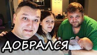 Как Украинцы в США Русского принимали!