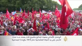 البوندستاغ: ما جرى للأرمن على يد العثمانيين إبادة