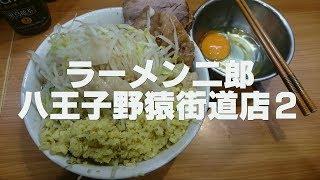 シーズン3その8 乳化スープに、ぷにぷにストレート麺 ヤサイはデフォ...