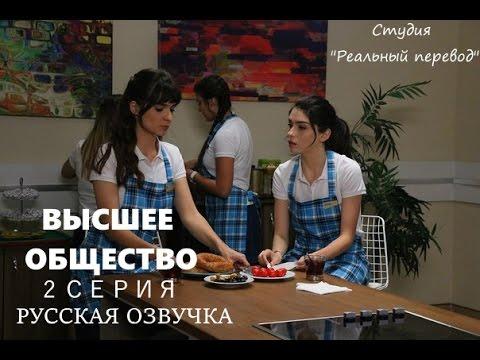 Высшее общество 2 серия (русская озвучка)