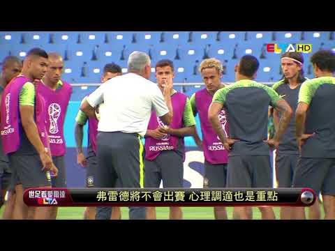 愛爾達電視20180617新聞/ 巴西對瑞士 18號凌晨2點體育三台登場