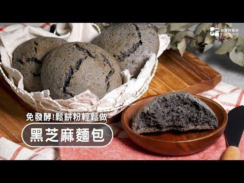 【免發酵】黑芝麻麵包~低糖高鈣,滿溢黑芝麻香氣,健康滿點!