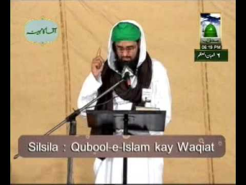 How Hazrat Abu Sufyan & His Wife Become Muslim -Qbool e Islam kay Waqiat Ep-8