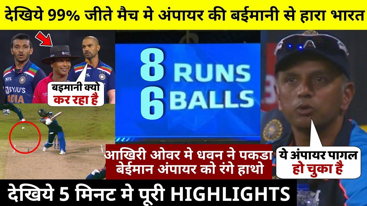 HIGHLIGHTS : India vs Sri Lanka 2nd T20 Match HIGHLIGHTS   Sri Lanka won by 4 wkts