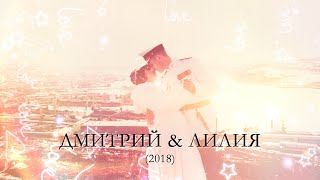 Дмитрий & Лилия (фильм) | 2018