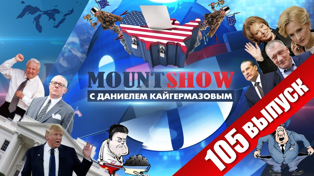 Как Незалежная вмешивалась в выборы США. MOUNT SHOW #105