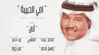 امي الحبيبه / محمد عبدو اغاني 2019