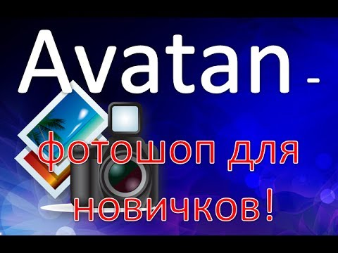 AVATAN - ОНЛАЙН ФОТОШОП ДЛЯ НОВИЧКА!
