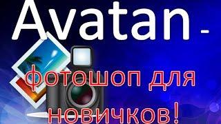 видео Бесплатный онлайн фоторедактор avatan ru