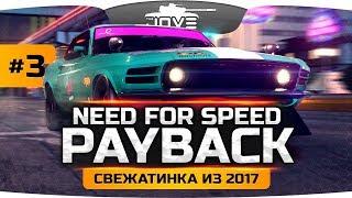 СУПЕР БЫСТРЫЙ ЖУК! ● Need for Speed: Payback #3