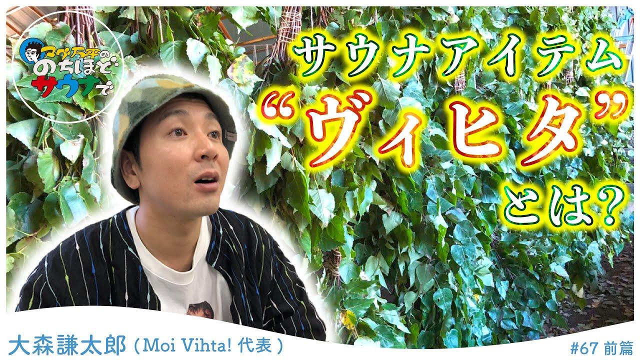 【サウナアイテム①】北海道で香り高いフレッシュヴィヒタが最盛期です。 #のちほどサウナで
