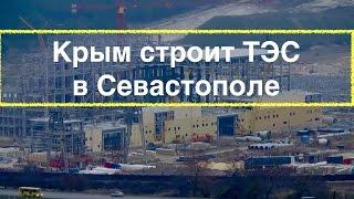 Крым строительство ТЭС в Севастополе(Как Крым и Севастополь проживёт без света? Ответ найден! Мы строим собственную электростанцю возле Севасто..., 2016-11-24T20:54:31.000Z)