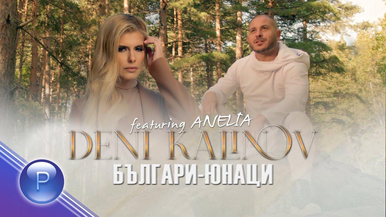 Дени Калинов ft. Анелия - Българи-юнаци