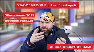 XIAOMI MI BOX S с Автофреймрейт. Обновление 2019 которое сделало MI BOX НЕВЕРОЯТНЫМ!