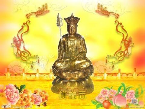 Namo Di Zhang Wang Pusa Mantra - Nam Mo Dia Tang Vuong Bo Tat