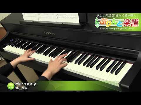 Harmony 蒼井翔太