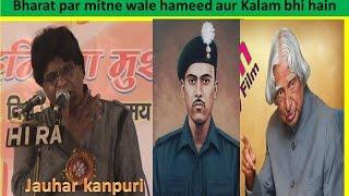 Jauhar kanpuri latest -  moradabad mushaira 2015