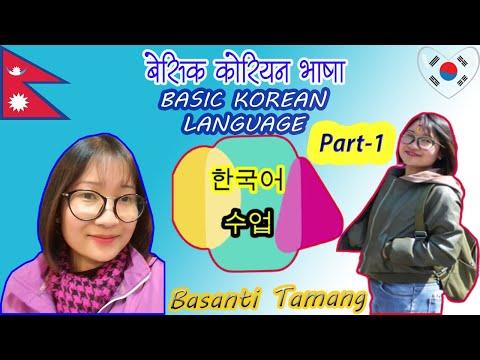 Basic Korean class part - 1 in Nepali