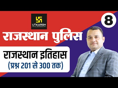 Rajasthan History || Rajasthan Police Constable Online Class