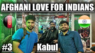 AFGHANISTAN'S LOVE FOR INDIANS - KABUL NIGHT BAZAARS 🇮🇳♥️🇦🇫