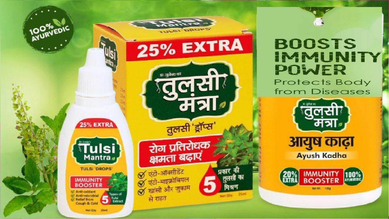 खांसी ,जुकाम साँस से सम्बंदित बीमारियों के लिए नेचुरल  इम्युनिटी  बूस्टर Immunity booster for Health