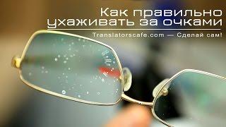 Как правильно ухаживать за очками и светофильтрами