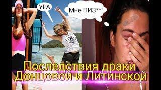Последствия драки Донцовой с Литинской! Новости Дом 2 раньше эфира.