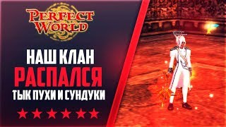 НАШ КЛАН РАСПАЛСЯ | ТЫК ПУХИ НА +10 И СУНДУКИ | Дневники ThePW [1.3.6] #44 PERFECT WORLD