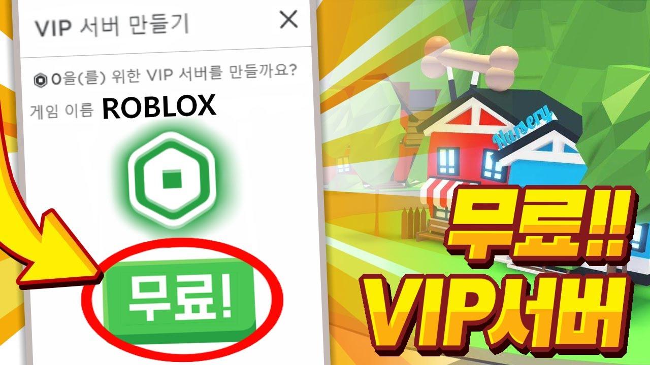 *안보면 후회합니다* 🔥 로블록스 무료 VIP 서버 얻는 법?! 공짜 브섭 ㄷㄷㄷ