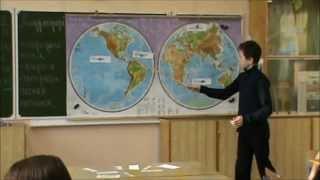 Урок географии 6-Б класс. Тема