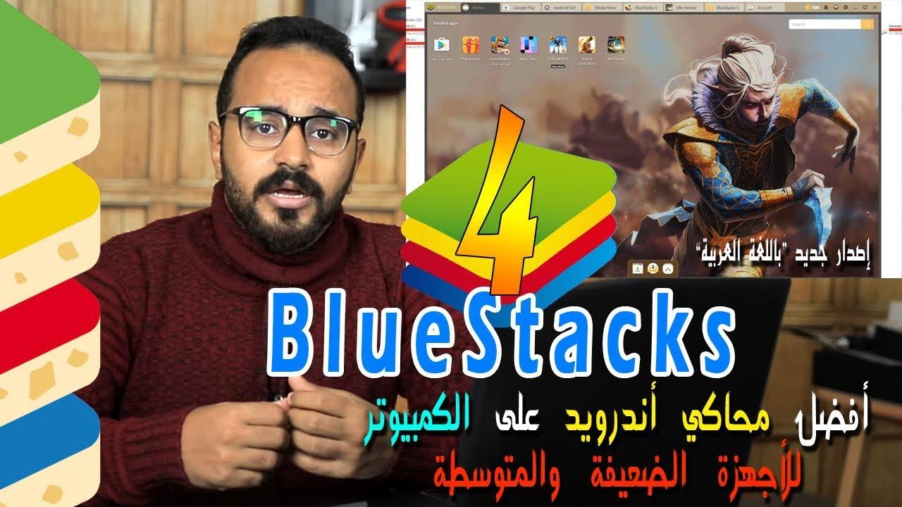 شرح كامل لبرنامج بلوستاكس 4 BlueStacks