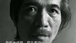 《情婦》鄭愁予詞、李泰祥曲