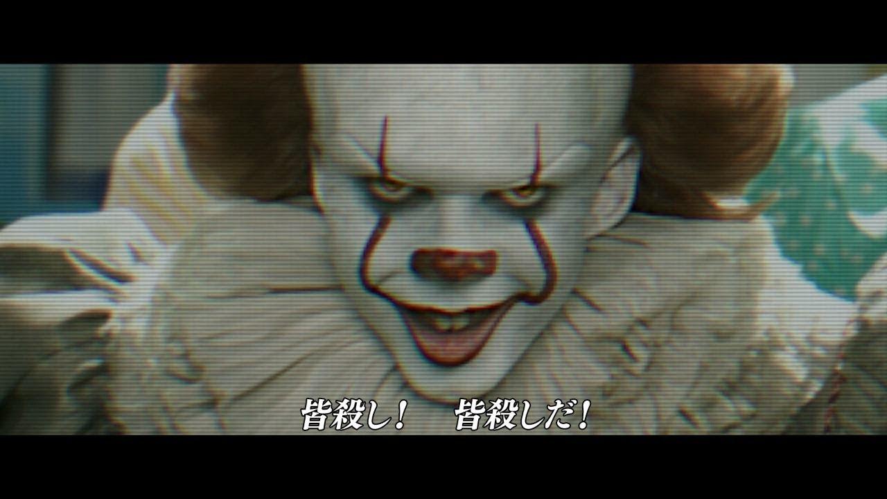 r指定ホラー映画史上最高記録 スティーヴン キング原作 it イット
