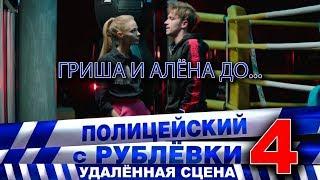 Полицейский с Рублёвки 4. Эпизод 4 - 2.