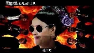 【HD】鄧超-娘娘我錯了MV [Official Music Video]官方完整版(電影《惡棍天使》推廣曲)
