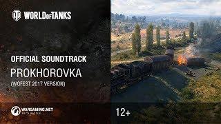 World of Tanks - Official Soundtrack: Prokhorovka