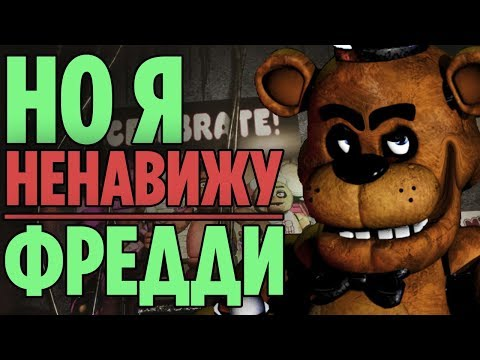 Five nights at Freddy's НО Я НЕНАВИЖУ ФРЕДДИ thumbnail