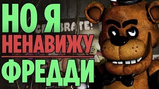 Five nights at Freddy's НО Я НЕНАВИЖУ ФРЕДДИ
