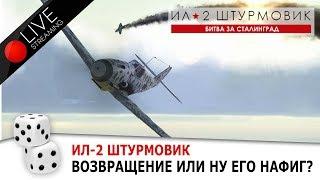 Ил-2 Штурмовик БЗ