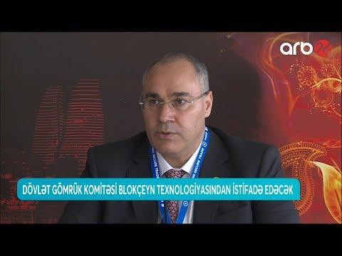 Dövlət Gömrük Komitəsi Blokçeyn Texnologiyasından Istifadə Edəcək (12.06.2019) - ARB 24 (Xəbərlər)