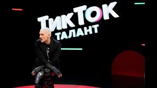 ТикТок Талант - новое шоу